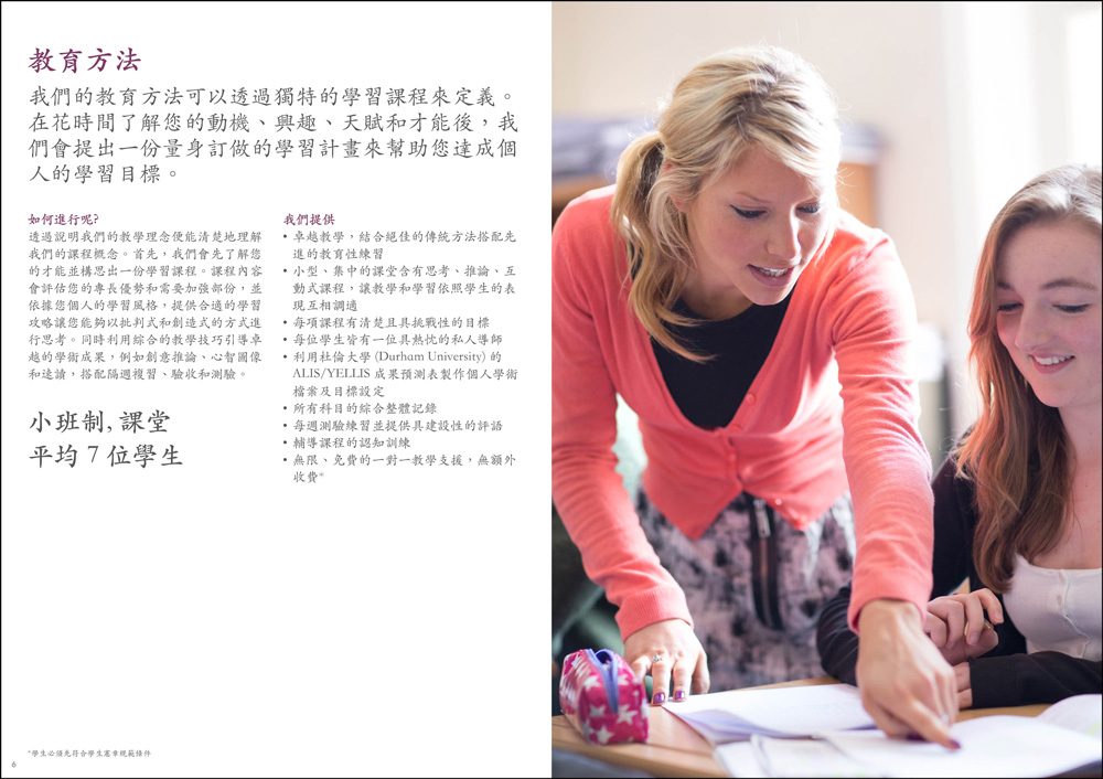 A sample spread from an Astrum Education translated brochure.